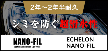 Nano Fil