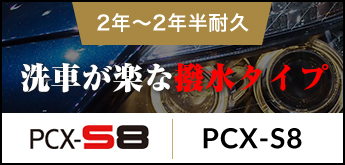 PCX-S8
